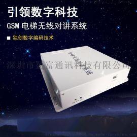 电梯无线对讲,电梯电梯五方无线对讲,电梯无线对讲GSM,电梯五方对讲GSM