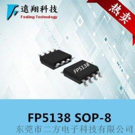 FP5138电源解决方案  假一赔十 DC/DC升压IC应用音响蓝牙