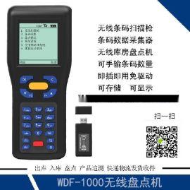 WDF1000 条码数据采集器 超市医院母婴店盘点好帮手 手持移动终端