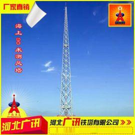 直销测风塔 钢测风塔 钢管测风塔