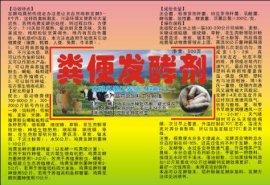 发酵床懒汉养猪法微生物菌种