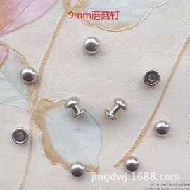 9mm蘑菇钉 9mm铆钉 双面撞钉