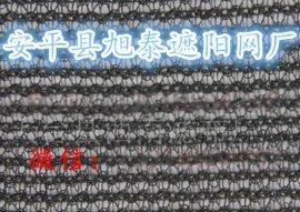 专业生产遮阳网 厂家直销 保证质量 价格优惠