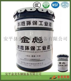 工厂价 金彪工业水性漆 超高防锈环氧底漆 水漆