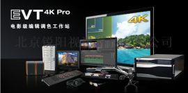 传奇雷鸣 EVT4KPRO编辑调色系统edius4k专用影视后期调色编辑系统