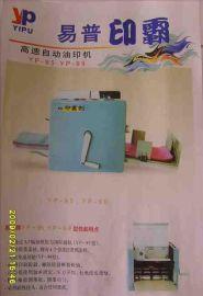 易普油印机(YP-99)【铁片,厂家,图片,v铁片价格冲件图片