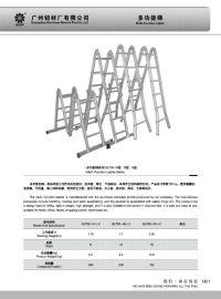 前进GLT08-M型、H型、A型多功能铝梯