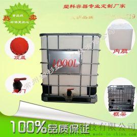 IBC集装桶千升桶加厚化工吨桶柴油桶