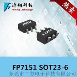 恒流驱动芯片FP7151应用于射灯控制系统