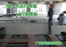 咸阳20mm25mm高密度水泥压力板loft楼层板的销量一路飙升