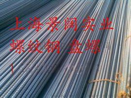 上海螺纹钢价格上海国标螺纹钢报价