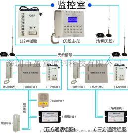 品牌电梯无线对讲厂家,电梯无线中文数字对讲,电梯五方通话系统