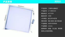 LED面板灯36W高亮度侧面发光