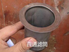 生产过滤网筒 法兰微孔冲孔网过滤桶 定做不锈钢异形过滤筒