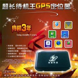 GPS定位器 个人汽车GPS防盗器免安装超长待机