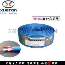 专业舞台音箱线2*0.75mm平方 舞台工程音箱线 高保音响真 喇叭线
