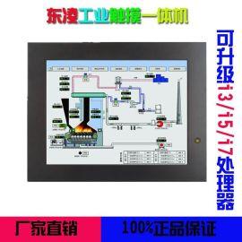 19寸觸控平板電腦查詢機工業顯示器
