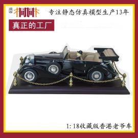 定制合金汽車模型 汽車模型廠家 汽車模型制造 汽車模型定制批發 1:18 老爺車模型