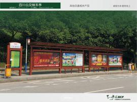 百川公交候车亭