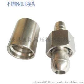 不锈钢胶管接头@老河口不锈钢胶管接头@不锈钢胶管接头低价出售