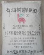 石油树脂(HR-92)大庆华科