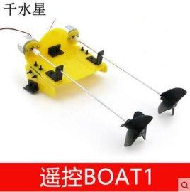 千水星  遥控BOAT1 DIY科技小制作 手工玩具船 益智拼装遥控船套装