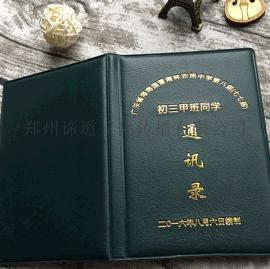 郑州皮革封面通讯录战友录证书封套笔记本制作厂家