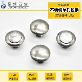 304不锈钢单孔拉手金属圆形单孔蘑菇小拉手现代简约抽屉柜门把手
