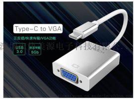 协美源 type -c转VGA 高清转换器 快速传输