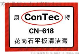美国ConTec康特CN-618花岗石平板清洁膏江苏厂家批发