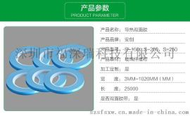 LED導熱雙面膠帶 燈條 鋁基 散熱 耐高溫膠帶 廠家直銷