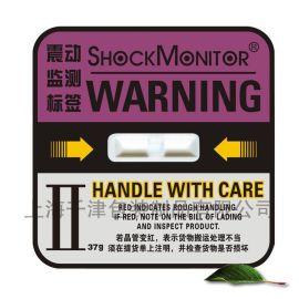 现货供应质量保证防碰撞显示标贴  震动监测标签 紫色37g