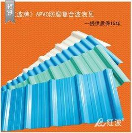 《红波牌》APVC防腐复合波浪瓦 波浪瓦 pvc波浪瓦 波纹瓦 小样板