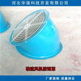 圆型玻璃钢45°弯头风口-轴流风机防雨弯头