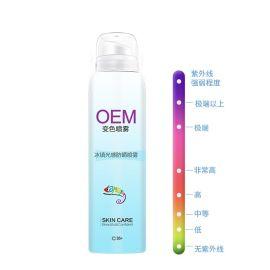 防晒喷雾加工 美白补水隔离防护变色防晒喷雾oem 化妆品厂家