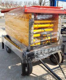 SJY0.3-16米移动式液压升降平台 铝合金升降平台 剪叉式电动升降平台 导轨式升降机 车间高空维修清洁升降台