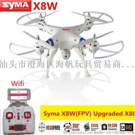 SYMA司馬X8W遙控飛機 實時航拍飛行器 WiFi圖傳模型飛機