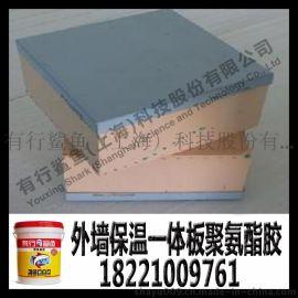 一體化板膠水,保溫一體化板聚氨酯膠水,保溫復合板聚氨酯膠