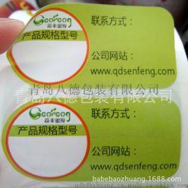 工厂批发定做 铜版纸标签印刷 彩色logo标签纸