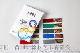 合页色卡(订做)/ 水性漆漆色卡/乳胶漆色卡/ 建筑色卡/标准色卡/ 色卡(附参考数据)