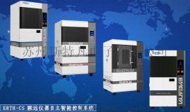 颖远ERHT-A20/200L高端恒温恒湿实验箱