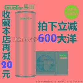 果田 KFRS-85/BP+SKJ-210L變頻一級能效空氣能熱水器家用