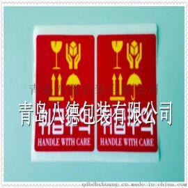 中英文版警示贴纸 小心易碎FRAGILE标签 淘宝警示标签