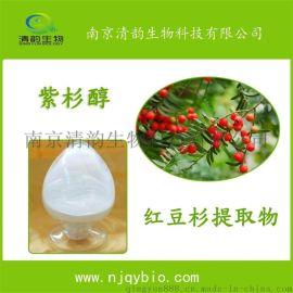 南京清韵生物紫杉醇CAS号: 33069-62-4