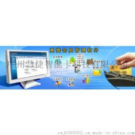 超市会员系统,积分卡管理软件,会员软件