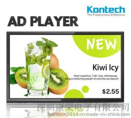 Kontech 50寸智慧一體廣告機