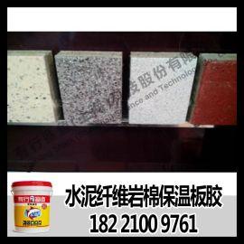 【水泥纤维岩棉保温板聚氨酯胶省成本】水泥纤维岩棉保温板胶便宜