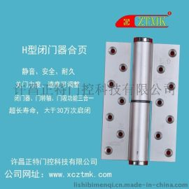 正特 HY22 H型 防火 闭门器合页 通用型  液压式 静音