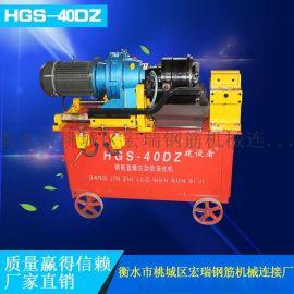 【衡水宏瑞】供应HGS-40DZ型钢筋直螺纹滚丝机