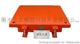 QZ球形支座桥梁用衡水众志生产,厂家直销,质量好价格便宜